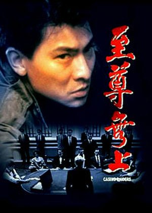 Casino Raiders - Film poster