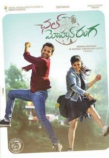 <i>Chal Mohan Ranga</i> 2018 Indian Telugu language film by Chaitanya Mahaprabhu