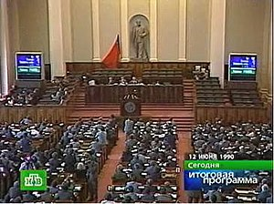 First Congress of People's Deputies of Russia passes Declaration of state sovereignty of the Russian SFSR. 12 June 1990.