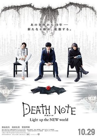 Death Note: Light Up the New World - Theatrical release poster