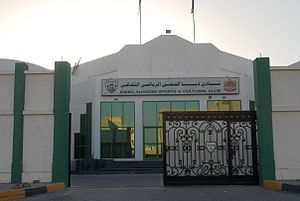 Dibba Al-Hisn - Dibba Al-Hisn Sports Club Main Entrance