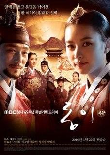 <i>Dong Yi</i> (TV series) 2009 South Korean TV series