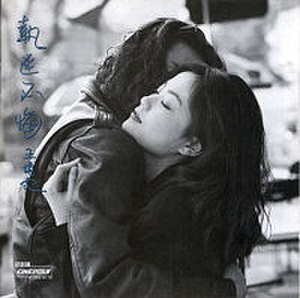 No Regrets (Faye Wong album) - Image: Faye Wong No Regrets