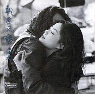 No Regrets (Faye Wong album) - Image: Faye Wong No Regrets