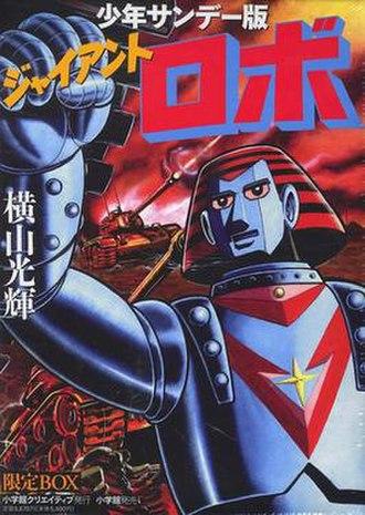 Giant Robo - Giant Robo manga cover art