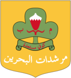 Girl Guides Association of Bahrain.png