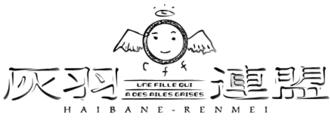 Haibane Renmei - Image: Haibane Renmei Logo