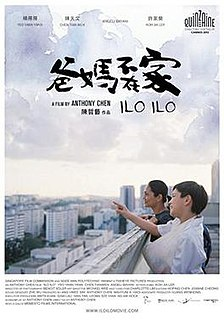 <i>Ilo Ilo</i> 2013 film