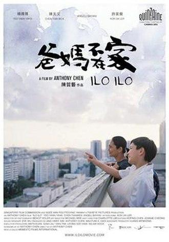 Ilo Ilo - Image: Ilo Ilo Movie Poster