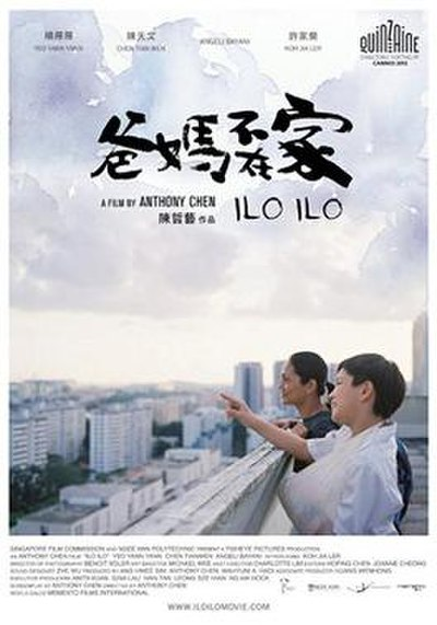 Picture of a movie: Ilo Ilo