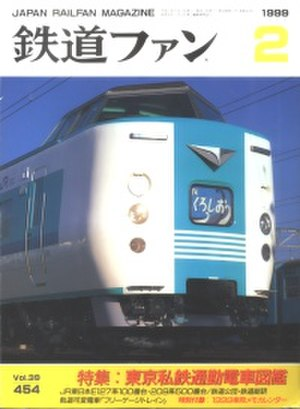 Japan Railfan Magazine - February 1999 cover showing a renewed 381 series
