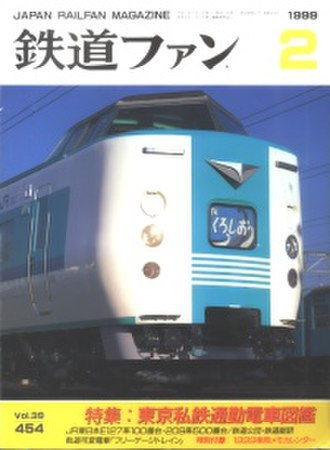 Japan Railfan Magazine - February 1999 cover showing a renewed 381 series