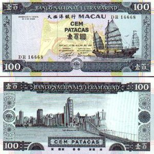 Macanese pataca - Both sides of 100 patacas issued by BNU on 1992-07-13