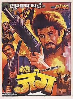 <i>Meri Jung</i> 1985 Hindi film directed by Subhash Ghai