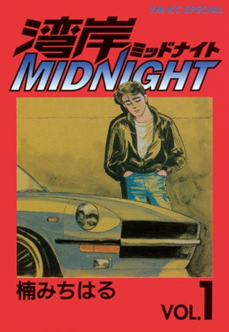 Wangan Midnight - Cover of the first volume of the manga