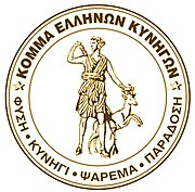 Party of Greek Hunters logo.jpg