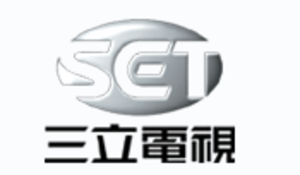 Sanlih E-Television - Image: Sanlih E Television logo