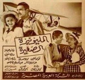The Small Millionaire - Al-Millionairah al-Saghirah poster