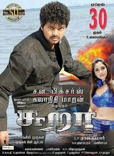 <i>Sura</i> (film) 2010 film by S. P. Rajkumar