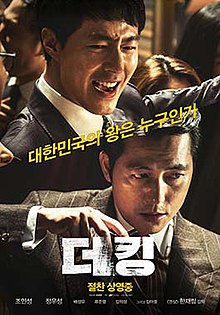 The King (2017 Korean film) - Wikipedia