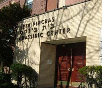 Boston (Hasidic dynasty) - The Beit Pinchas New England Chassidic Center on Beacon Street, Brookline, Massachusetts, the location of the Bostoner court in the United States
