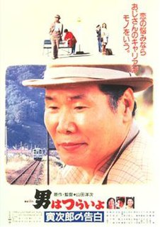 "<i>Tora-san Confesses</i> 1991 film. 44th entry in ""Otoko wa Tsurai yo"" series."