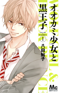 <i>Wolf Girl and Black Prince</i> Japanese shōjo manga series written by Ayuko Hatta, and anime series adaptation