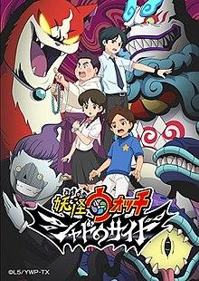 Yo-kai Watch Shadowside - Wikipedia