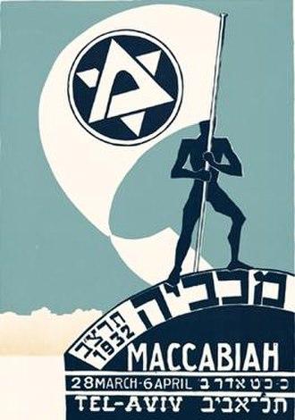 1932 Maccabiah Games - Image: 1932 Maccabiah logo