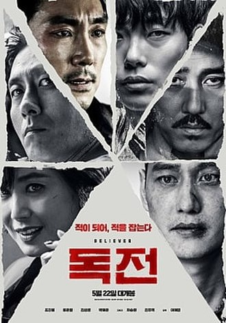 Believer (2018 South Korean film) - Theatrical release poster