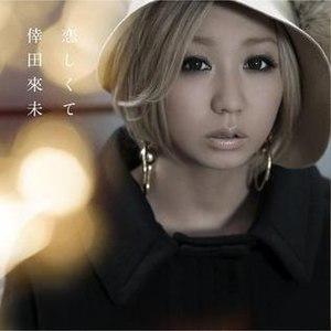 Koishikute (Kumi Koda song) - Image: CD+DVD Koishikute Koda Kumi