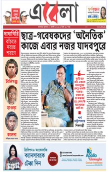 Amar Ujala - WikiVisually