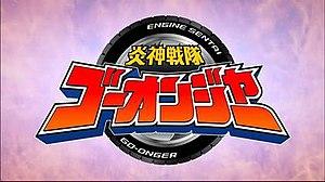 Engine Sentai Go-onger - The title card for Engine Sentai Go-onger
