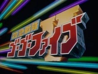 Kyuukyuu Sentai GoGoFive - The title card for Kyuukyuu Sentai GoGoFive