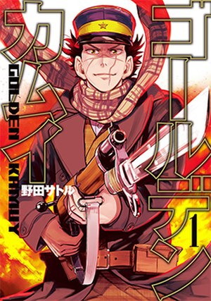 Golden Kamuy - Volume 1 cover, featuring Sugimoto