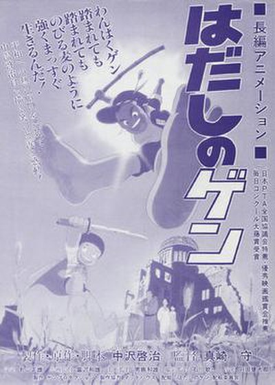 Picture of a movie: Barefoot Gen