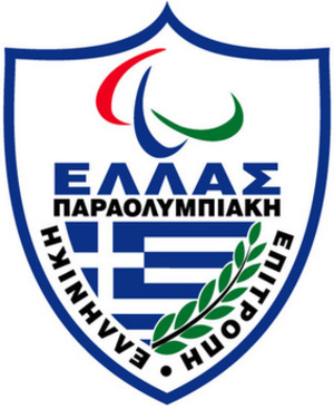 Hellenic Paralympic Committee - Image: Hellenic Paralympic Committee logo