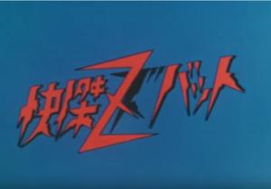 Kaiketsu Zubat - Title card