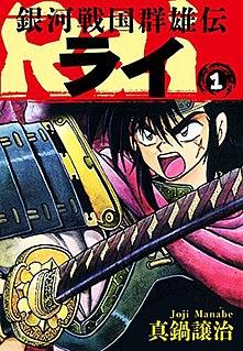 <i>Ginga Sengoku Gunyūden Rai</i> Japanese anime television series