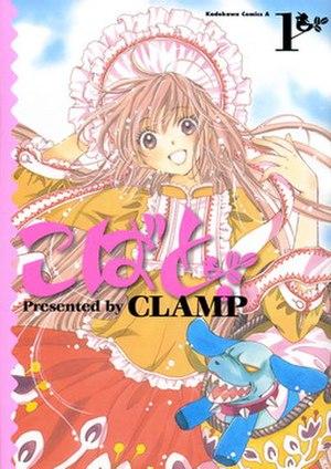 Kobato - Image: Kobato 01 cover
