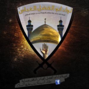 Liwa Abu al-Fadhal al-Abbas - Image: Liwa Abu Fadlal Abbas newlogo