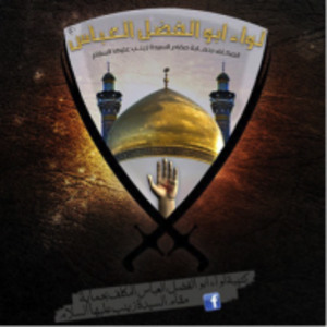Jaysh al-Muwahhideen - Image: Liwa Abu Fadlal Abbas newlogo