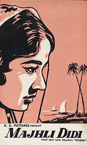 Majhli Didi - Image: Majhli Didi (1967)