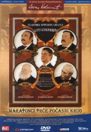 The Marathon Family - Image: Maratonci film DVD Cover