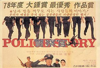 <i>Police Story</i> (1979 film) 1979 South Korea firm directed by Lee Doo-yong