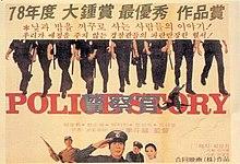 220px-Police_Story_(1978).jpg