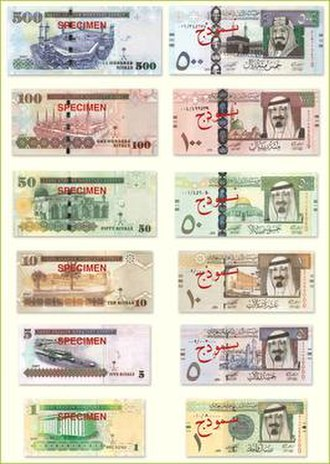Saudi riyal - The fifth series under King Abdullah, 2007–2016
