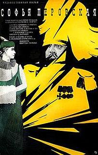 1967 film by Lev Arnshtam