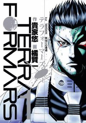 Terra Formars - Cover of the first volume of Terra Formars