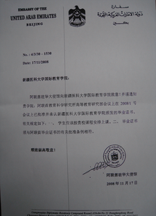Notification of recognition with XMU by the UAE Embassy in Beijing UAE affliation.png